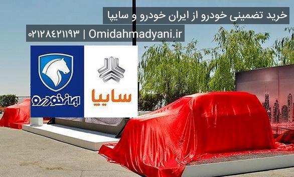 خرید تضمینی سایت ایران خودرو و سایپا و دیگر سایت های خودرو ایرانی