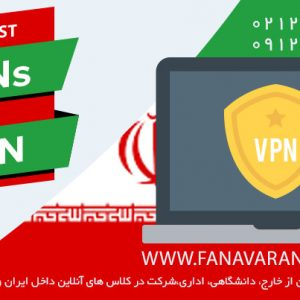 وی پی ان ایران برای اتصال به سایت های ایران از خارج - فناوران امید