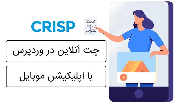 خرید افزونه چت آنلاین Crisp
